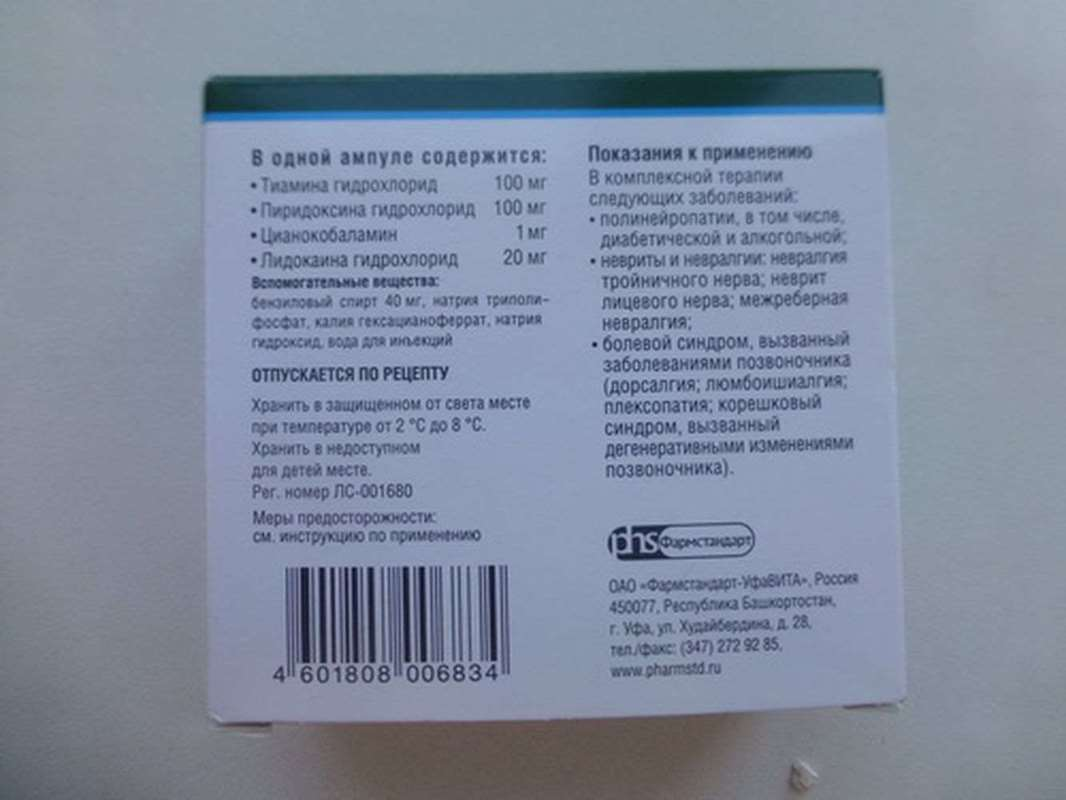 Vitamin B-Complex 100mg injection COMBILIPEN buy online