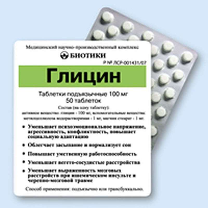 Glycine 100mg 50 pills buy anti-oxidant, neuroprotective, neurometabolic